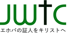 JWTC (Japanese World to Christ)